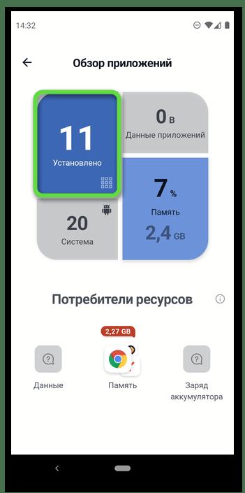 Просмотр количества установок в CCleaner для удаления приложения ВКонтакте в мобильной ОС Android