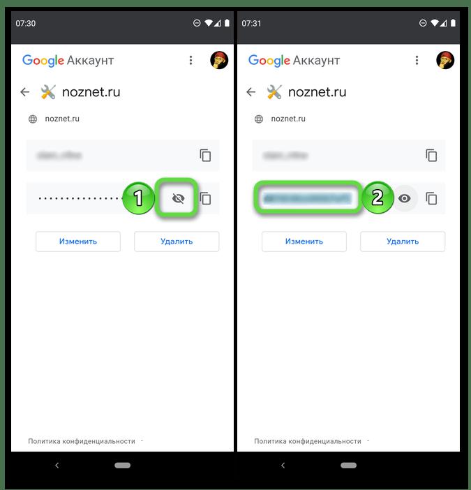 Просмотр сохраненного пароля от сайта в Диспетчере паролей Google в браузере на Android