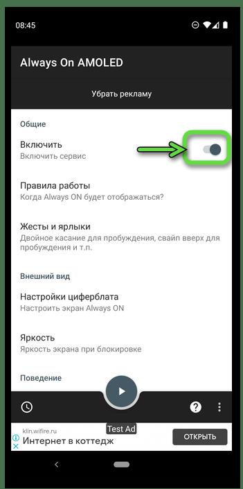 Проверка активности приложения Always On AMOLED на мобильном устройстве с ОС Android