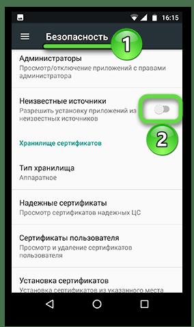 Разрешить установку приложений из неизвестных источников в старых версиях ОС Android