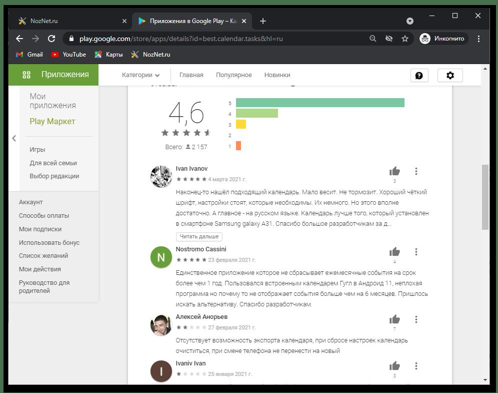 Рейтинг и отзывы пользователей о приложении Календарь на сайте Google Play Маркета в браузере на ПК