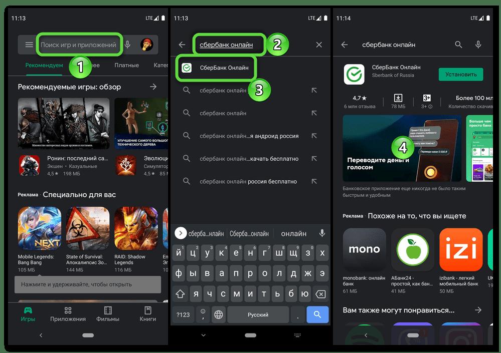Самостоятельный поиск приложеия СберБанк Онлайн в Google Play Маркете на Android