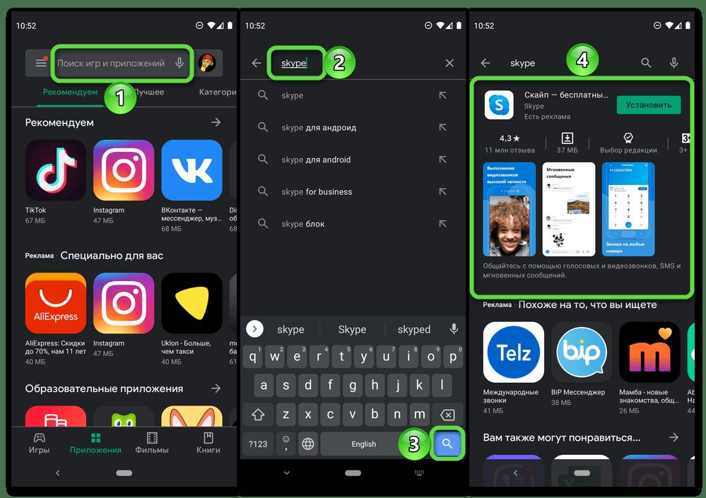 Самостоятельный поиск приложения Skype в Google Play Маркете на Android
