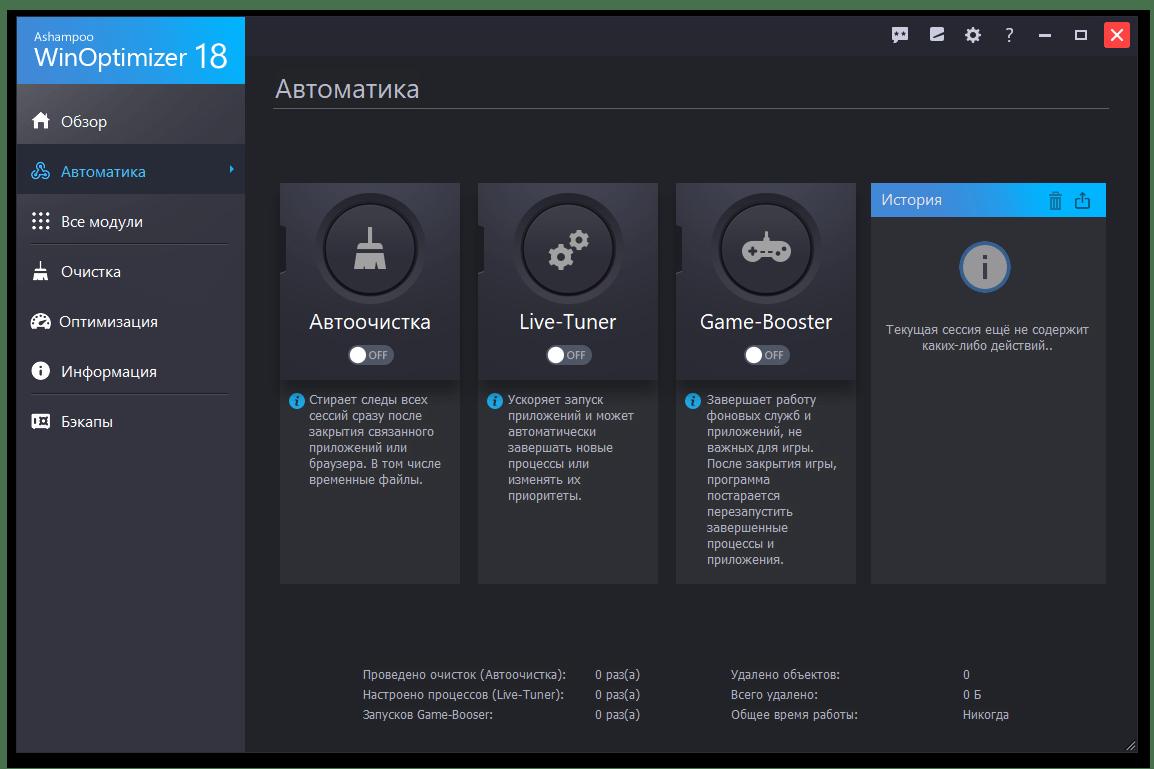 Скачать программу для чистки компьютера Ashampoo WinOptimizer