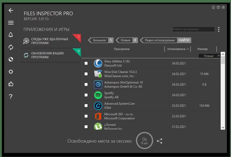 Скачать программу для чистки компьютера Files Inspector