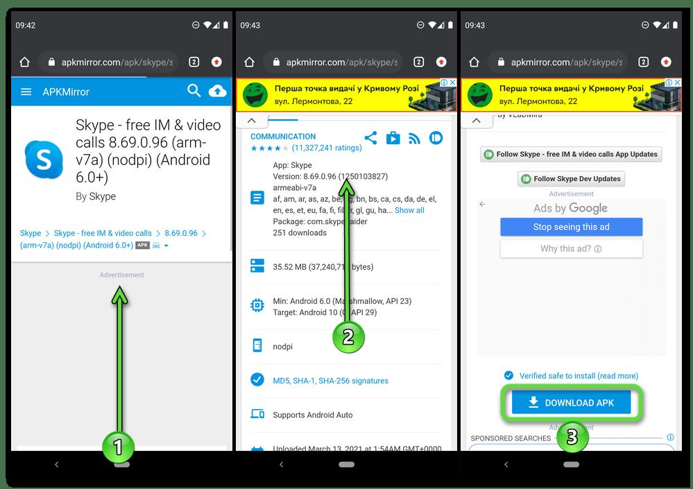Скачивание APK-файла приложения Skype на сайте APKMirror для Android
