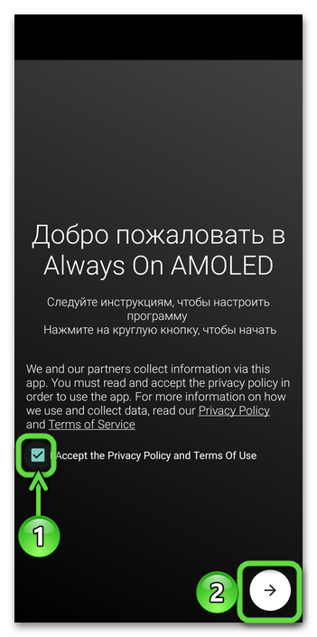 Согласиться с условиями использования приложения Always On AMOLED на мобильном устройстве с ОС Android