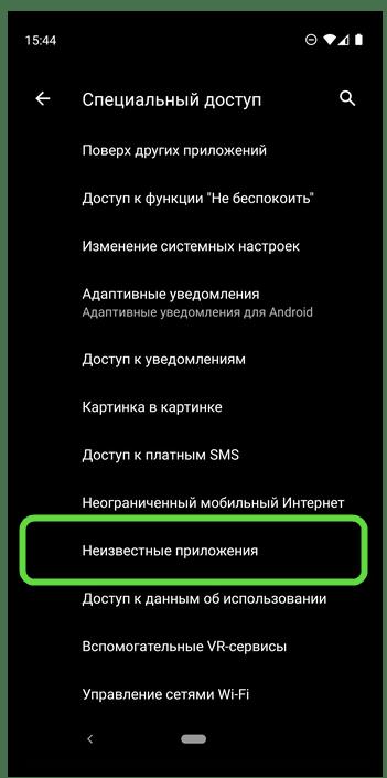 Специальный доступ - Неизвестные приложения в настройках мобильной ОС Android