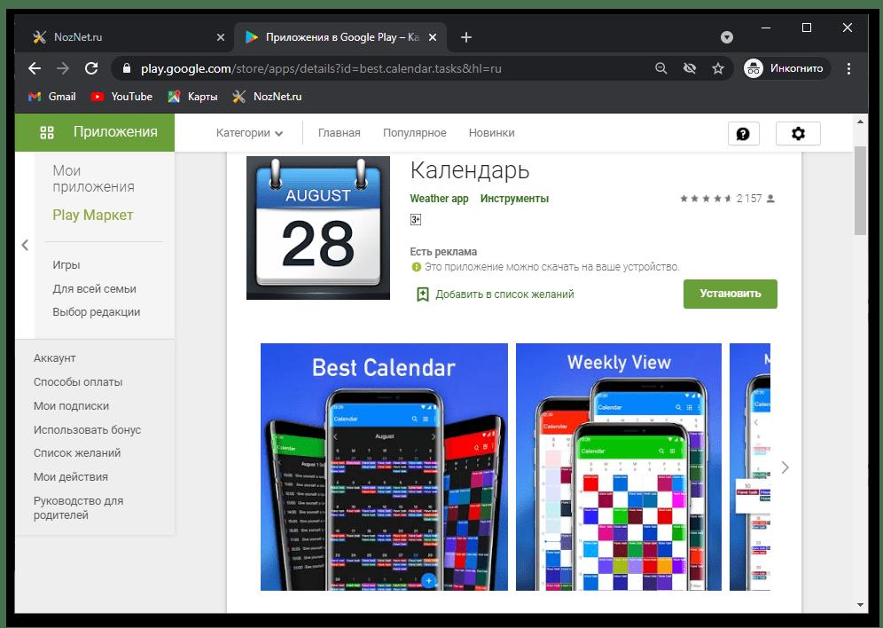 Страница приложения Календарь на сайте Google Play Маркета в браузере на ПК