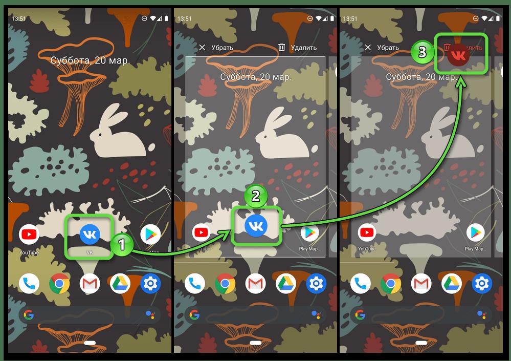 Удаление приложения ВКонтакте с главного экрана в мобильной ОС Android