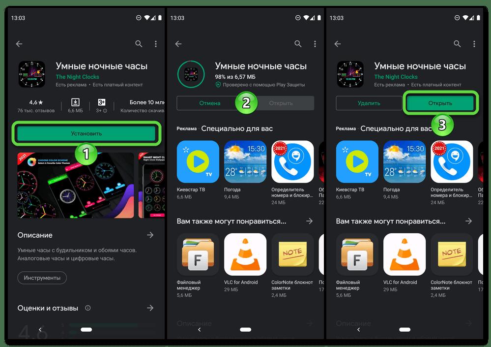 Установить Smart Night Clock из Google Play Маркета на мобильное устройство с ОС Android