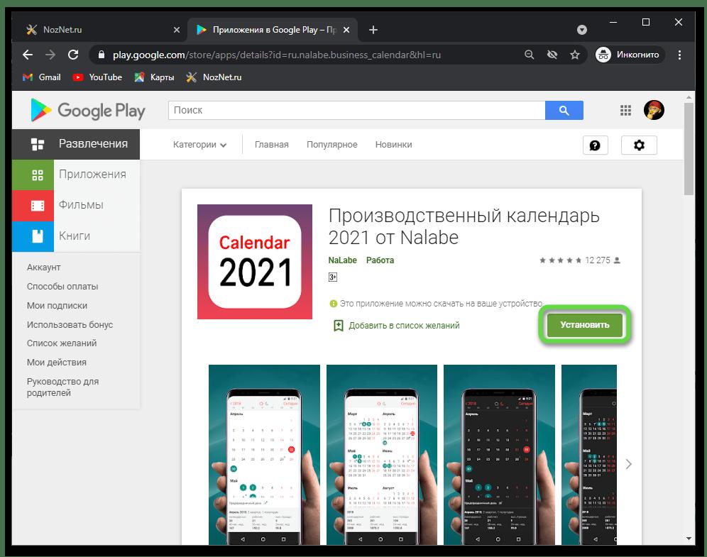 Установить выбранное приложение Календарь на сайте Google Play Маркета в браузере на ПК