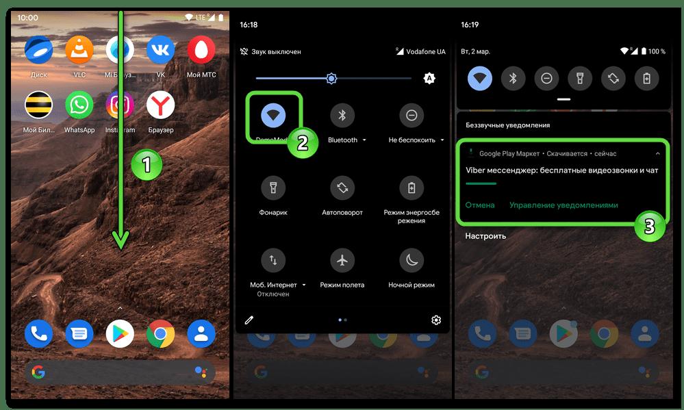 Viber для Android начало инициированной с ПК установки мессенджера из Google Play Маркета