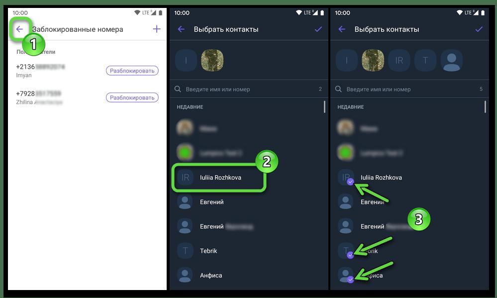Viber для Android - Открытый через настройки мессенджера Чёрный список пользователей, выбор контактов, добавляемых в перечень заблокированных