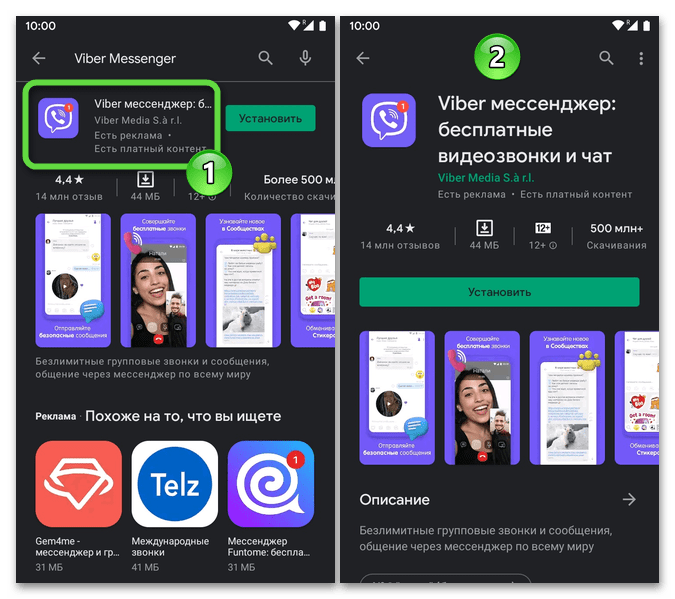 Viber для Android переход на страницу мессенджера в каталоге Google Play Маркета