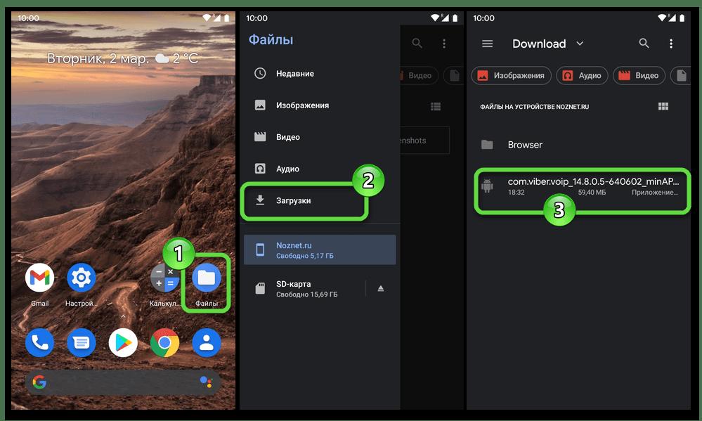 Viber для Android переход в каталог с загруженным на девайс APK-файлом мессенджера по завершении его скачивания через браузер