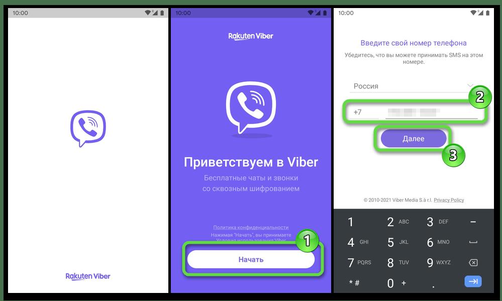 Viber для Android первый после установки из Google Play Маркета запуск мессенджера - начало регистрации или авторизации в сервисе