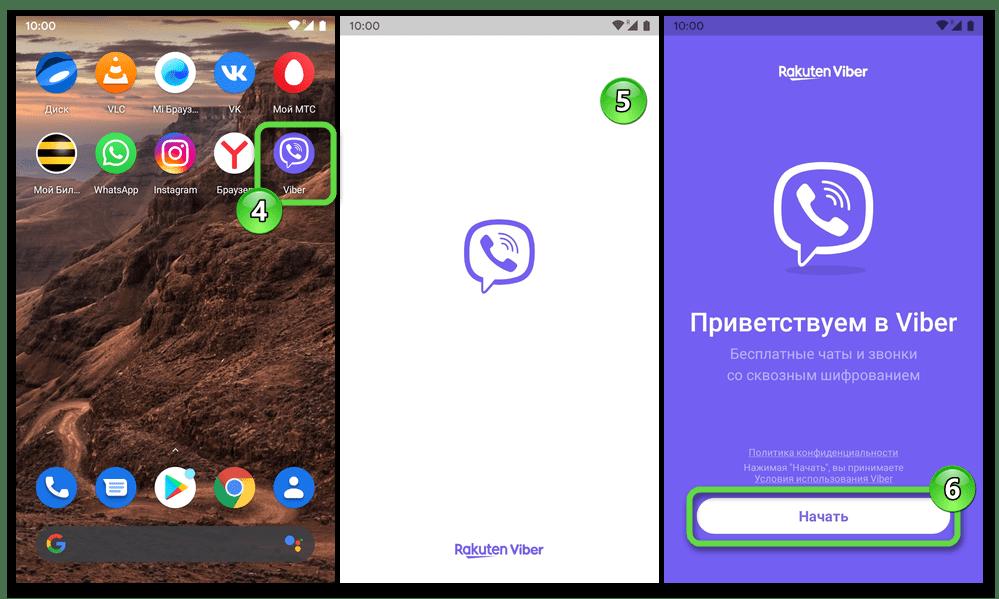 Viber для Android первый запуск установленного через веб-версию Google Play Маркета на ПК мессенджера на смартфоне