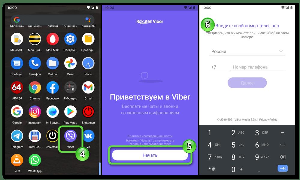 Viber для Android первый запуск установленного из APK-файла мессенджера на смартфоне, регистрация или авторизация в сервисе
