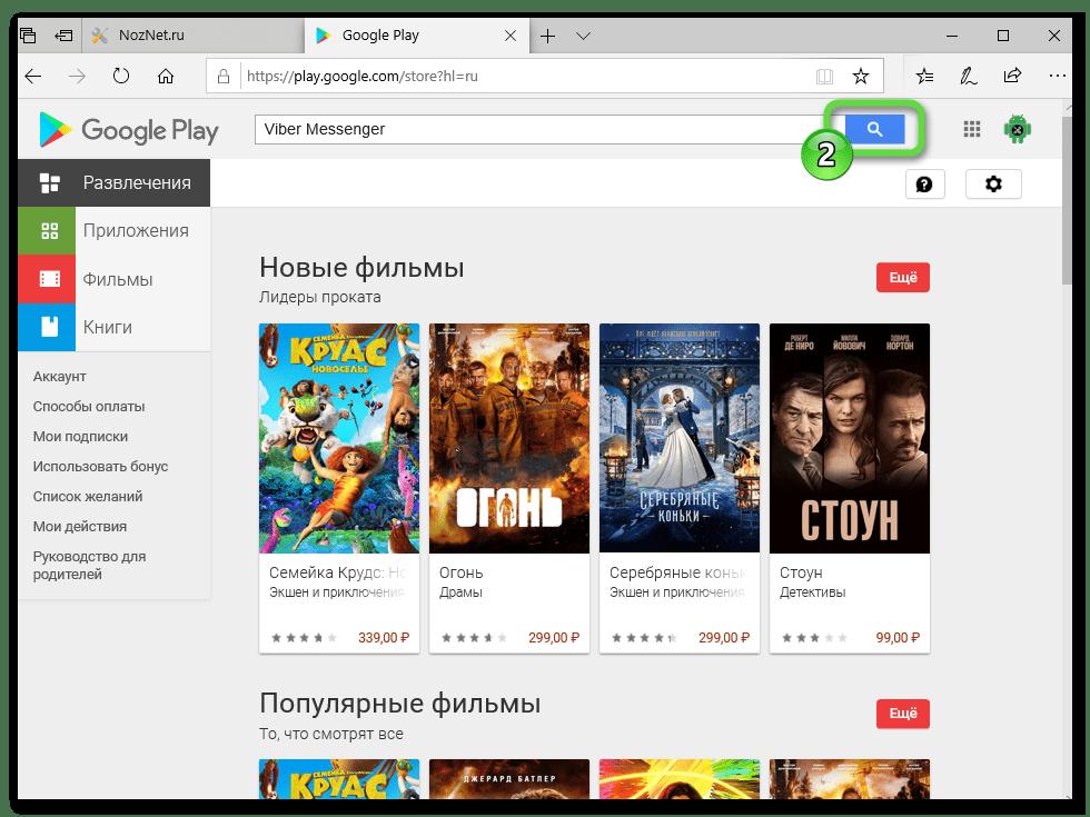 Viber для Android поиск мессенджера в веб-версии Google Play Маркета на ПК