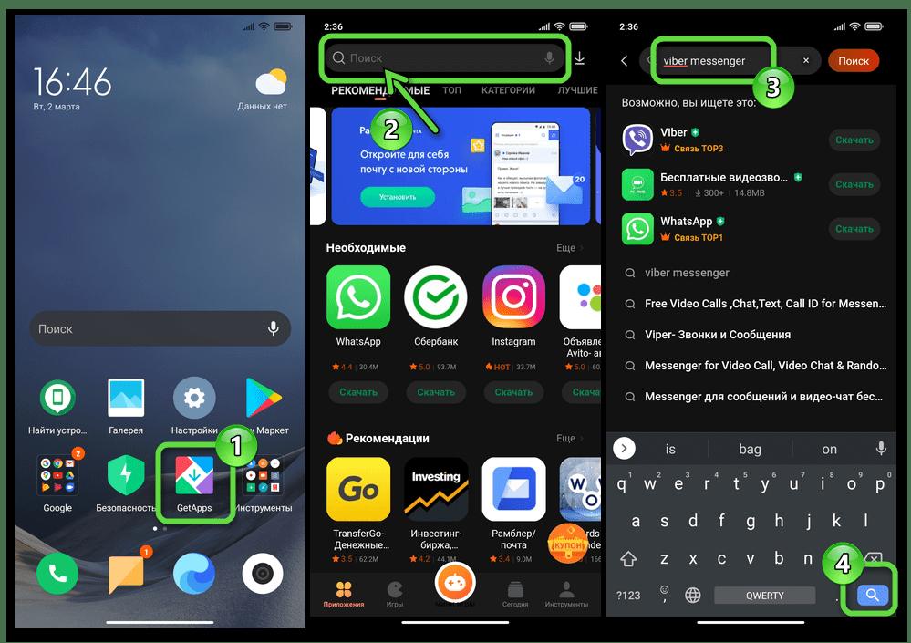 Viber для Android поиск страницы мессенджера в магазине приложений Xiaomi GetApps