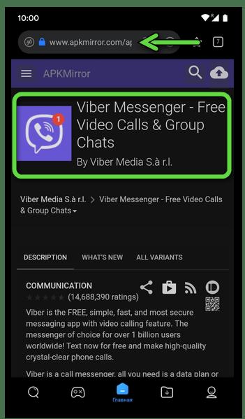 Viber для Android - страница скачивания апк-файлов мессенджера на веб-ресурсе apkmirror.com