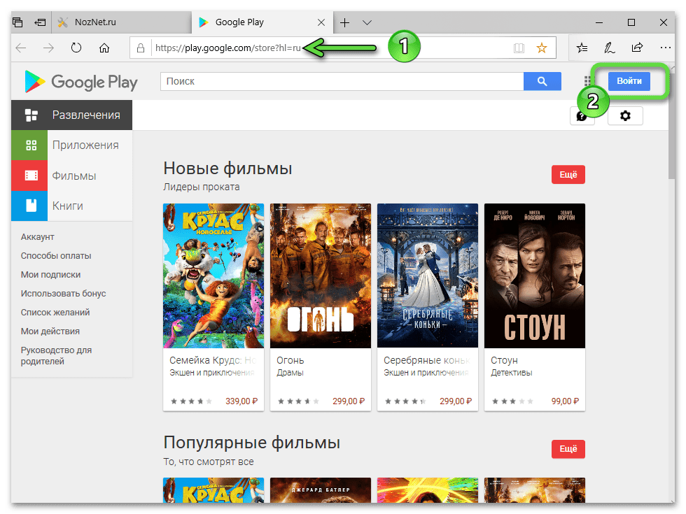 Viber для Android установка с ПК - переход на сайт Google Play Маркета - Войти