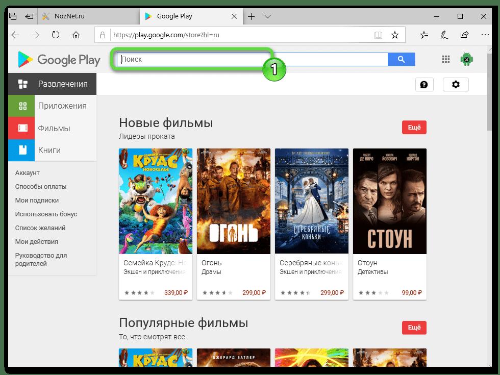 Viber для Android веб-версия Google Play Маркет - поле поиска приложения в магазине