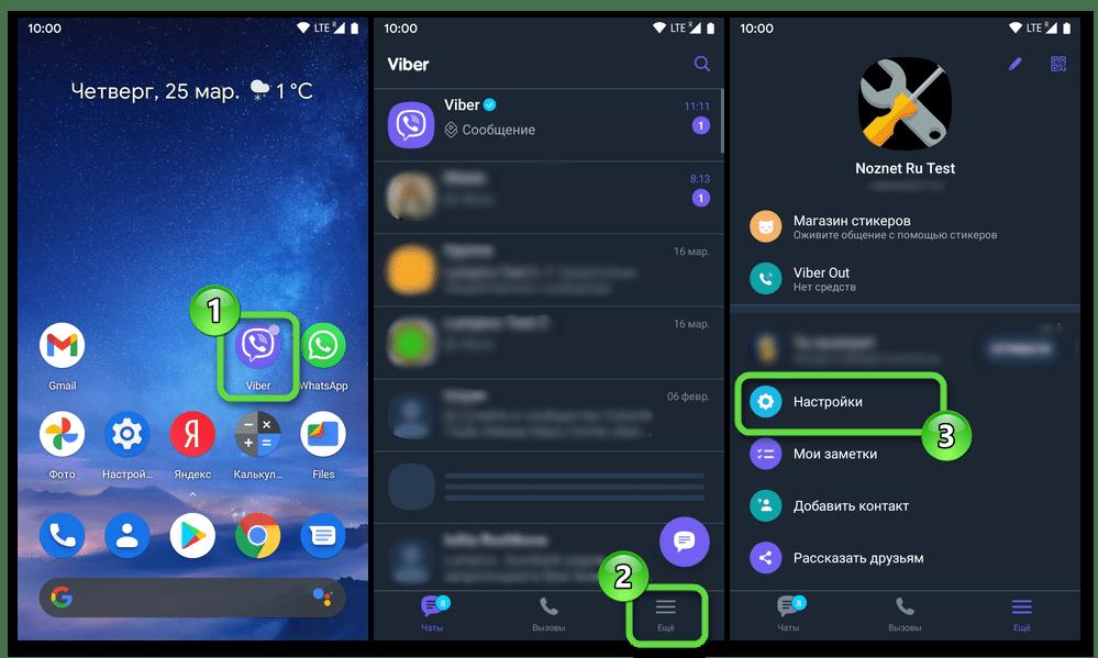 Viber для Android -Запуск мессенджера, переход в его Настройки из меню Ещё
