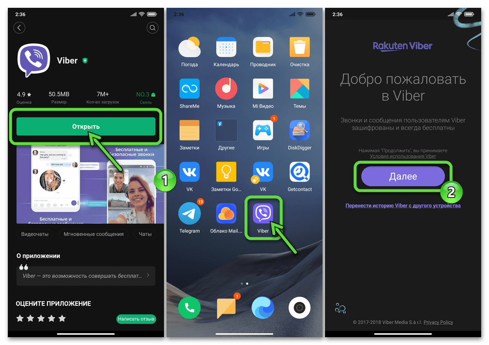 Viber для Android запуск установленного из магазина GetApps от Xiaomi мессенджера на смартфоне