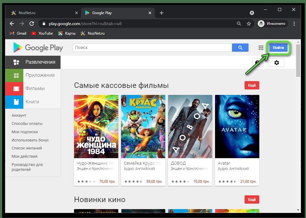 Войти в свой аккаунт на сайте Google Play Маркета в браузере на ПК