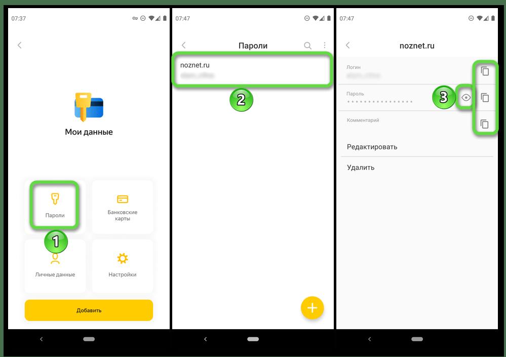 Возможность просмотра паролей в браузере Яндекс Браузер на Android