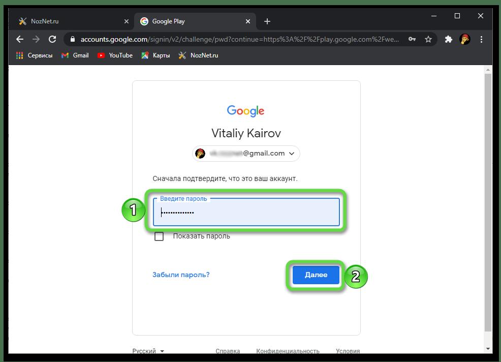 Ввод пароля для подтверждения установки приложения Skype на сайте Google Play Маркета в браузере Google Chrome