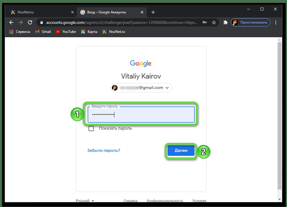 Ввод пароля от аккаунта для входа на сайте Google Play Маркета в браузере Google Chrome