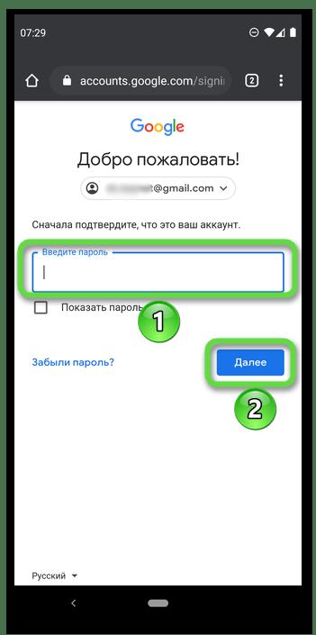 Ввод пароля от учетной записи Google для просмотра сохраненного пароля в браузере на Android