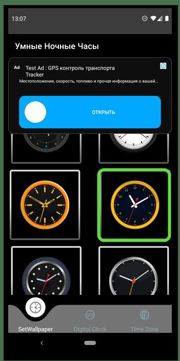 Выбор часов для установки в приложении Smart Night Clock на мобильное устройство с ОС Android