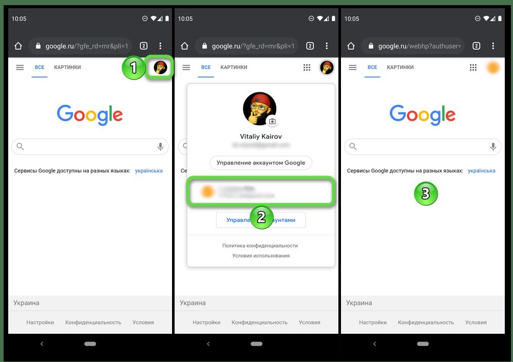 Выбор другой учетной записи Google на домашней странице в браузере Google Chrome на устройстве с ОС Android