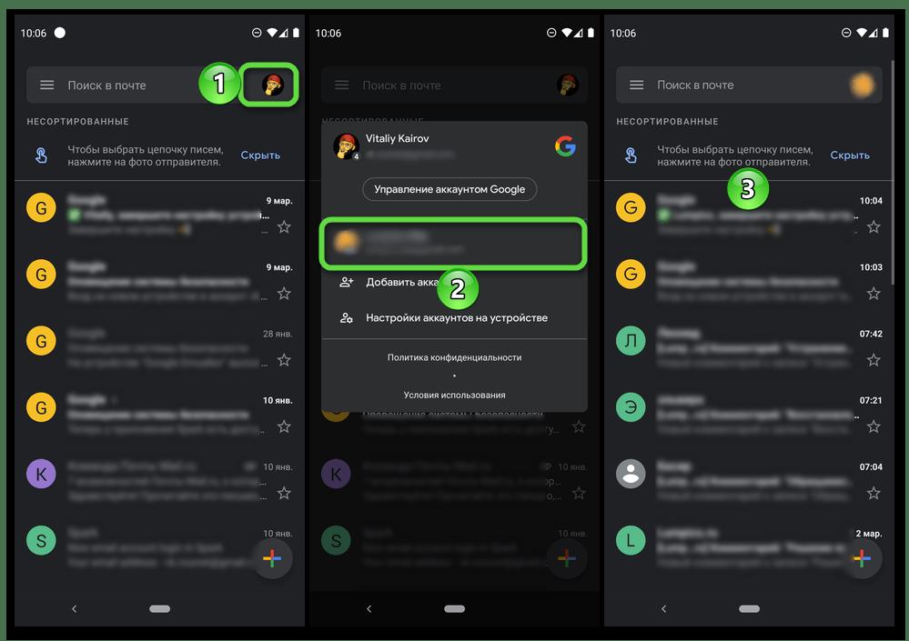 Выбор другой учетной записи Google в приложении Gmail на устройстве с ОС Android