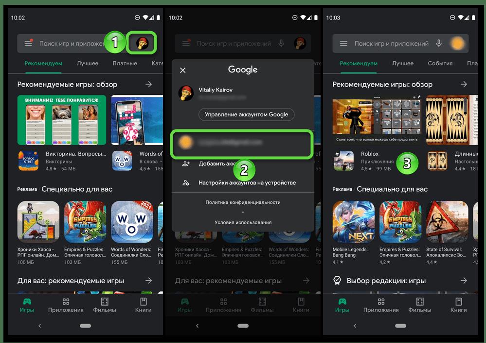 Выбор другой учетной записи Google в приложении Google Play Маркет на устройстве с ОС Android