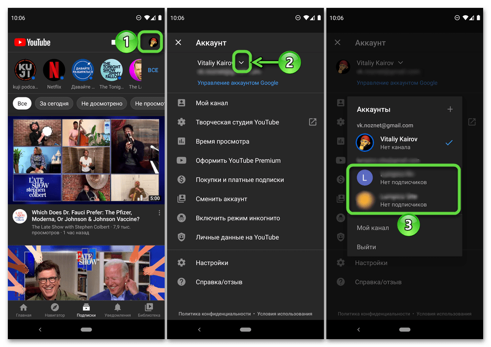 Выбор другой учетной записи Google в приложении YouTube на устройстве с ОС Android