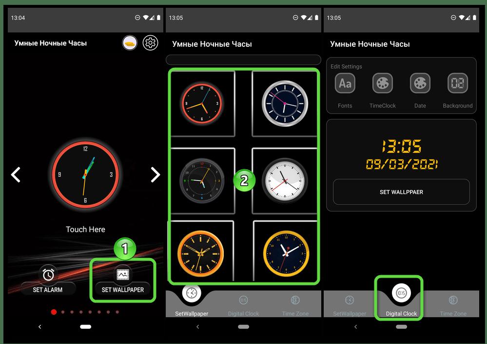 Выбор из всех часов в приложении Smart Night Clock на мобильном устройстве с ОС Android