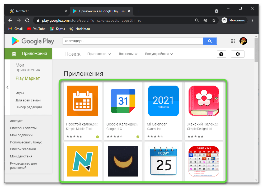 Выбор приложения Календарь на сайте Google Play Маркета в браузере на ПК