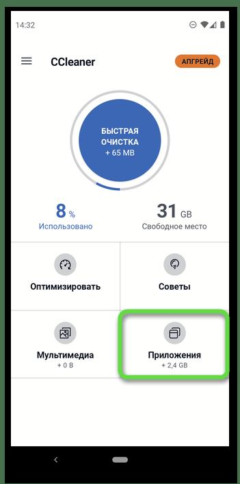 Выбор раздела Приложения в CCleaner для удаления приложения ВКонтакте в мобильной ОС Android