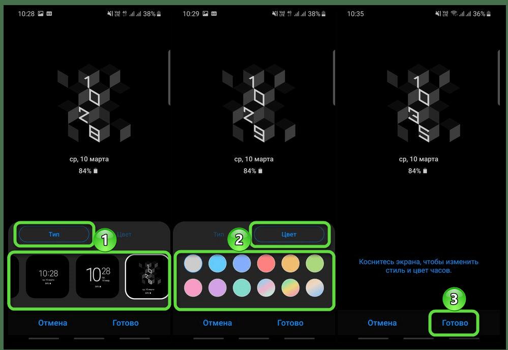 Выбор стиля часов для функции Always On Display в настройках мобильной ОС Android