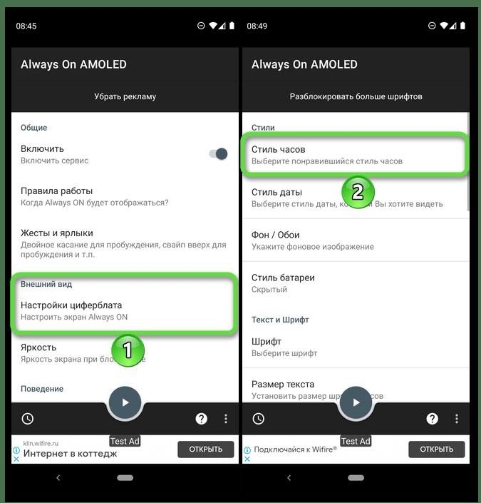Выбор стиля часов в приложении Always On AMOLED на мобильном устройстве с ОС Android