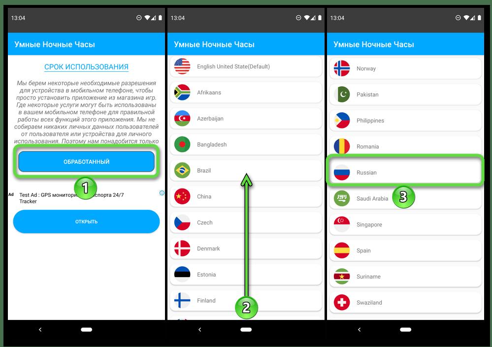 Выбор страны в приложении Smart Night Clock на мобильное устройство с ОС Android