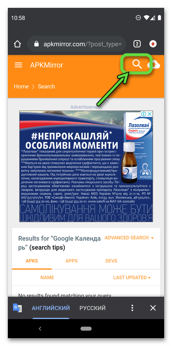 Вызов поиска на сайте APKMirror для поиска APK приложения Календарь в браузере Android