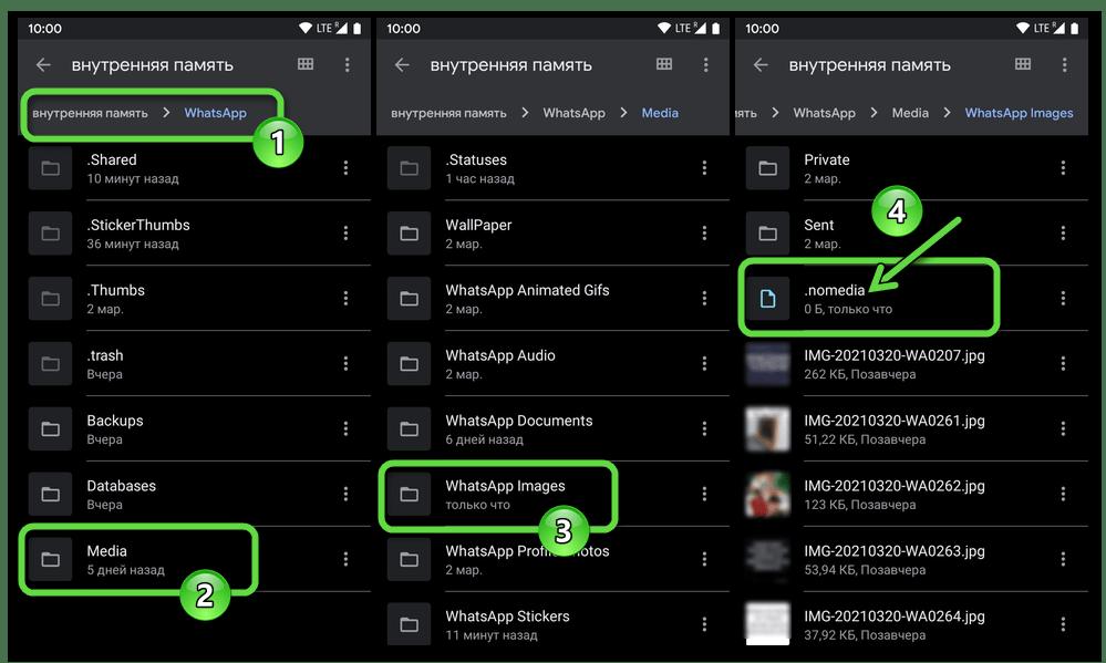 WhatsApp для Android файл .nomedia в каталоге хранилища девайса где мессенджер сохраняет фотографии