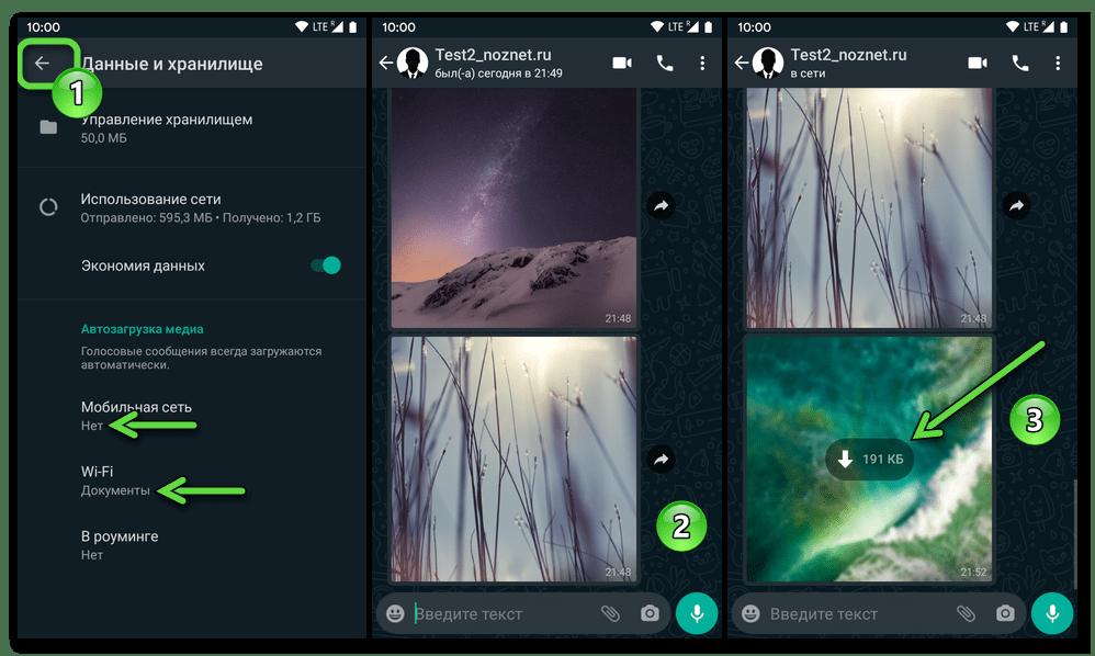 WhatsApp для Android функция автозагрузки фотографий из чатов в мессенджере в память устройства отключена в Настройках приложения