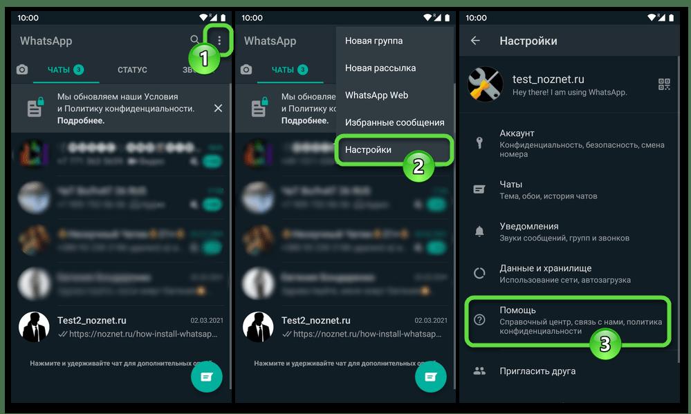 WhatsApp для Android - Настройки мессенджера - раздел Помощь
